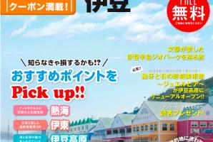 るるぶFREE伊豆 '14-'15 秋/冬 vol.15