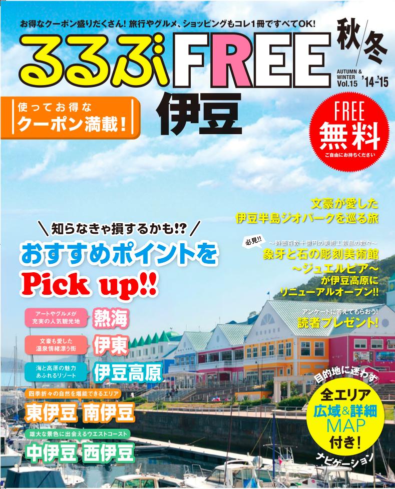 るるぶFREE伊豆 '14-'15 vol.15