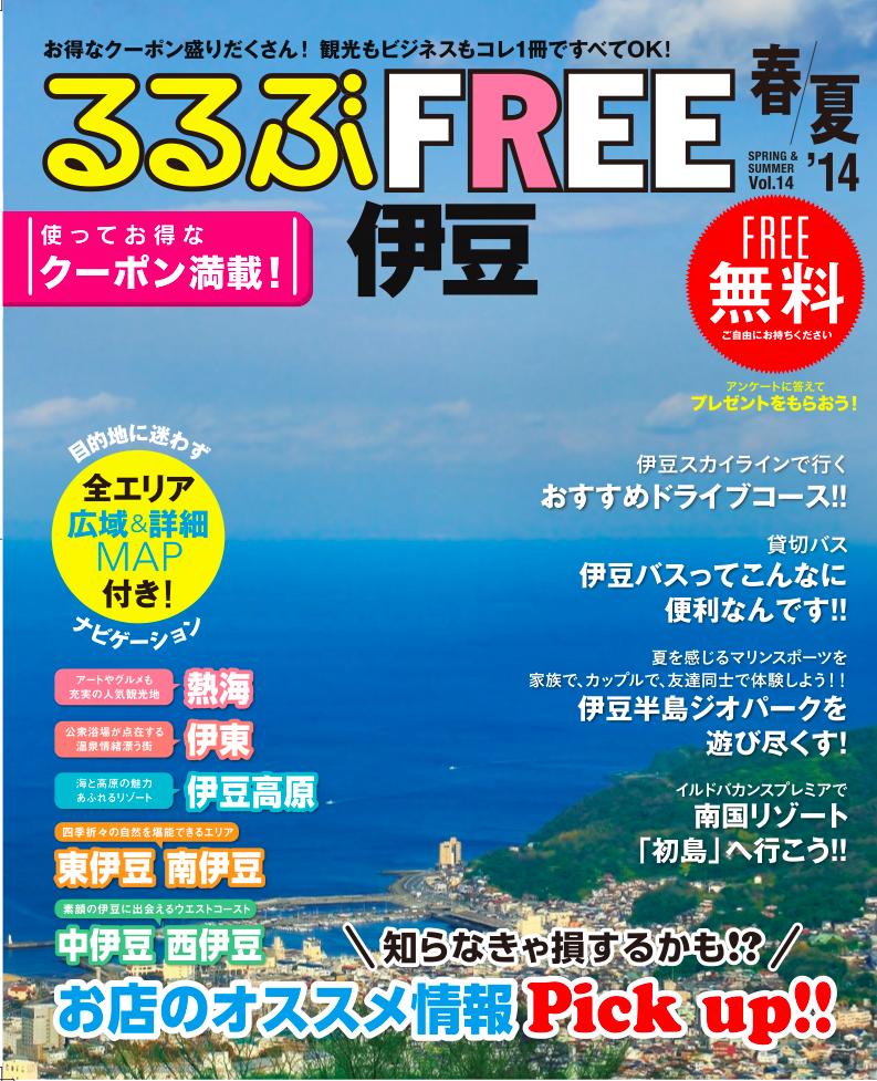 るるぶFREE伊豆 '14 春/夏 vol.14